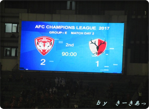 ACL2017第2節ムアントン・ユナイテッド対鹿島アントラーズを観戦してきた!